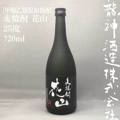 [甲類乙類混和焼酎]麦焼酎 花山 25度 720ml