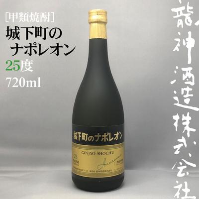 [甲類焼酎]城下町のナポレオン 25度 720ml
