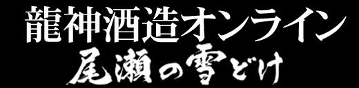 龍神酒造オンライン
