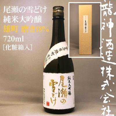 尾瀬の雪どけ 純米大吟醸 雄町 磨き18% 720ml