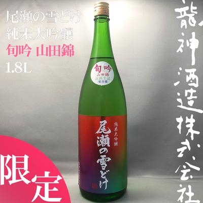 尾瀬の雪どけ 純米大吟醸 旬吟 山田錦 1.8L