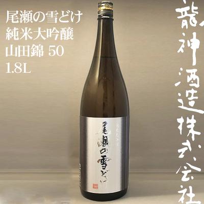 尾瀬の雪どけ 純米大吟醸山田錦50 1.8L