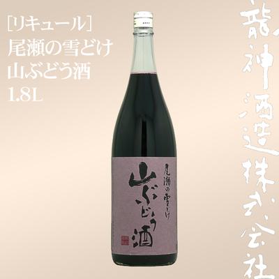 尾瀬の雪どけ 山ぶどう酒 1.8L