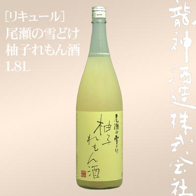 尾瀬の雪どけ 柚子れもん酒 1.8L