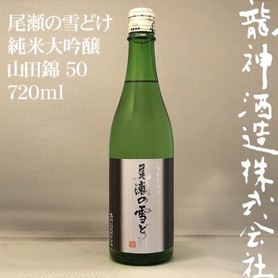 尾瀬の雪どけ 純米大吟醸山田錦50 720ml