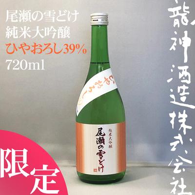 尾瀬の雪どけ 純米大吟醸 ひやおろし39% 720ml