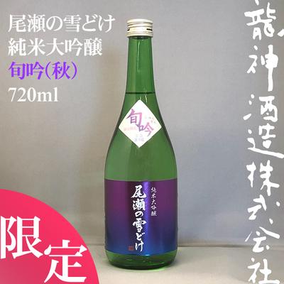 尾瀬の雪どけ 純米大吟醸 旬吟(秋) 720ml