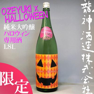OZEYUKI X HALLOWEEN 純米大吟醸 ハロウィン専用酒 1.8L