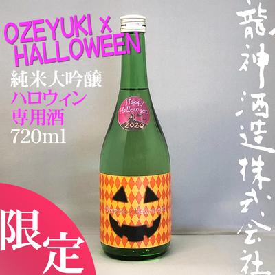 OZEYUKI X HALLOWEEN 純米大吟醸 ハロウィン専用酒 720ml