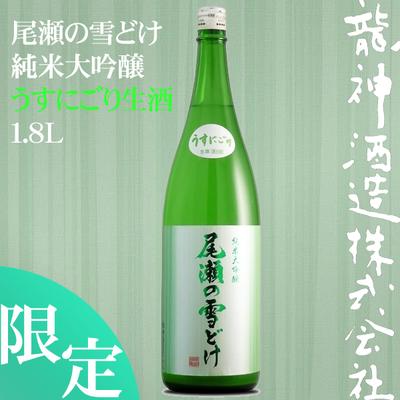 尾瀬の雪どけ 純米大吟醸 うすにごり 生酒 1.8L
