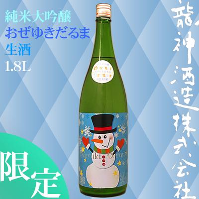 純米大吟醸 おぜゆきだるま 生酒 1.8L