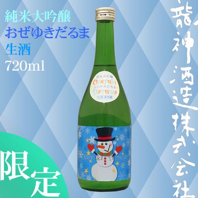 純米大吟醸 おぜゆきだるま 生酒 720ml