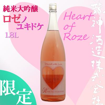 純米大吟醸 ロゼノユキドケ 1.8L