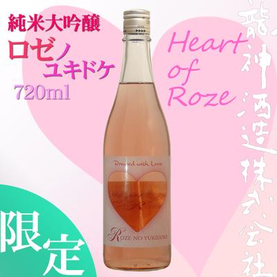 純米大吟醸 ロゼノユキドケ 720ml