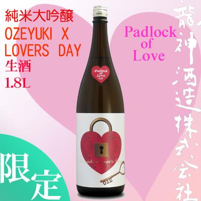 純米大吟醸 Padlock of Love OZEYUKI X LOVERS DAY 生酒 1.8L