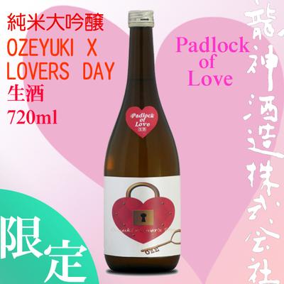 純米大吟醸 Padlock of Love OZEYUKI X LOVERS DAY 生酒 720ml
