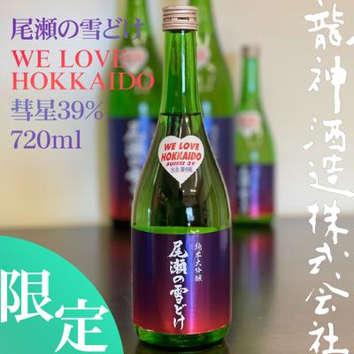 尾瀬の雪どけ WE LOVE HOKKAIDO 純米大吟醸 彗星39% 生酒 720ml