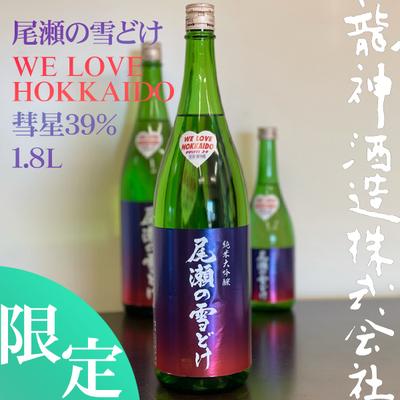 尾瀬の雪どけ WE LOVE HOKKAIDO 純米大吟醸 彗星39% 生酒 1.8L