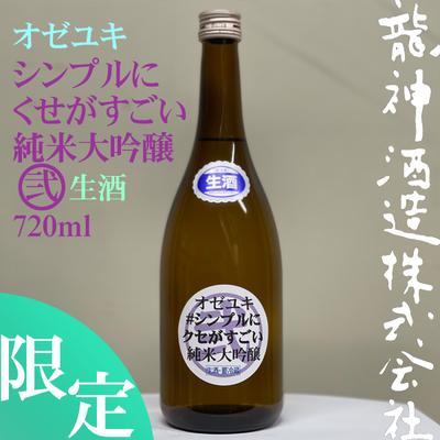 オゼユキ シンプルにクセがすごい純米大吟醸【弐】 生酒 720ml