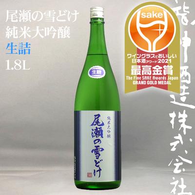 尾瀬の雪どけ 純米大吟醸生詰 1.8L