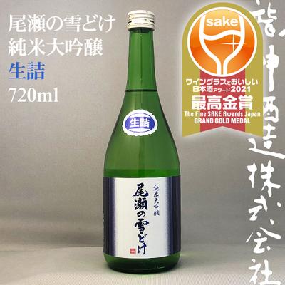 尾瀬の雪どけ 純米大吟醸生詰 720ml
