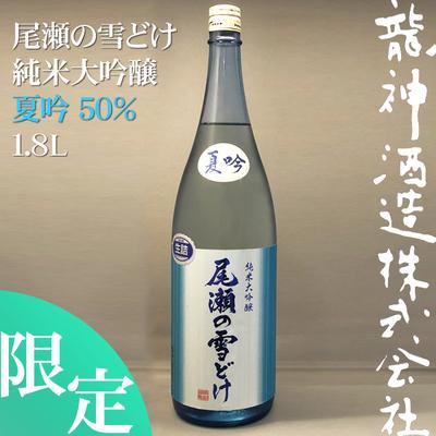 尾瀬の雪どけ 純米大吟醸 夏吟50% 1.8L