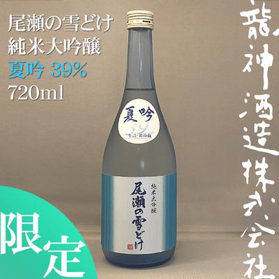 尾瀬の雪どけ 純米大吟醸 夏吟39% 720ml