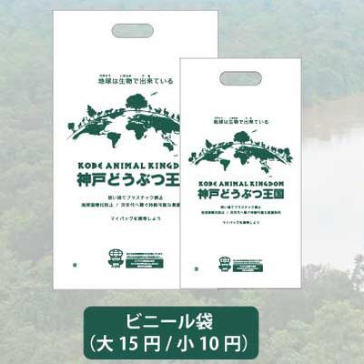 レジ袋(バイオマスプラスティック使用)