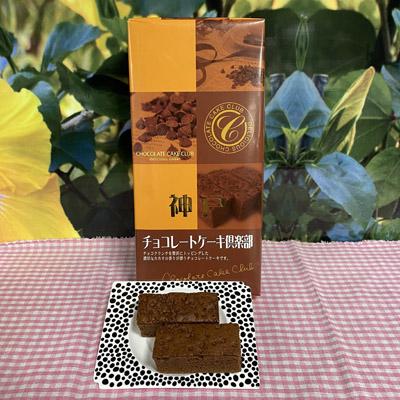 神戸チョコレートケーキ倶楽部 5個入(個包装)