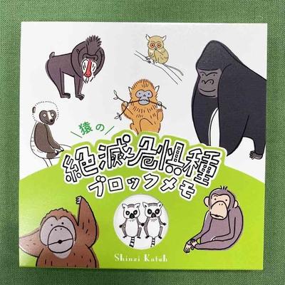 猿の絶滅危惧種ブロックメモ