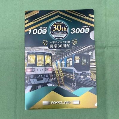 六甲ライナー30周年記念 キラ鉄ファイル