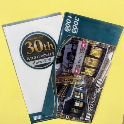 六甲ライナー30周年記念 チケットファイル2枚セット