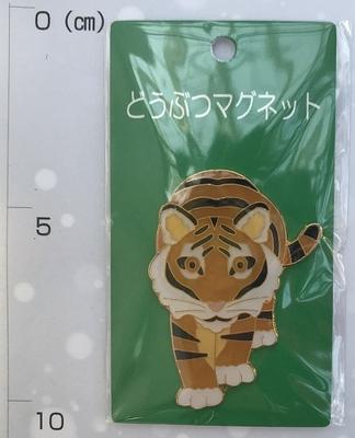 どうぶつマグネット トラ