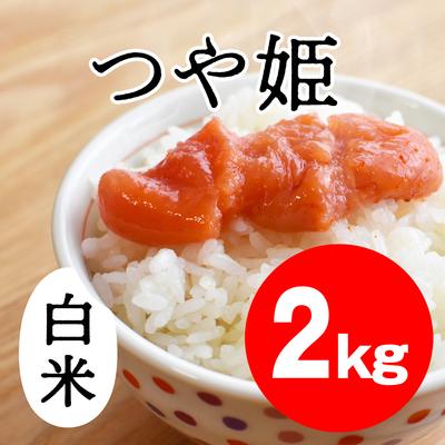 つや姫 白米【2kg】