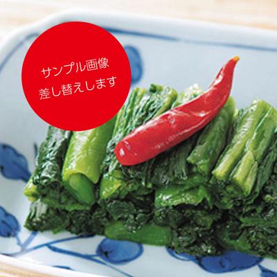 なつこ婆ちゃんの青菜漬け【300g】