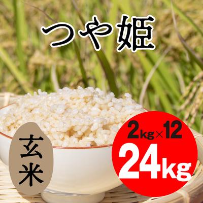 つや姫 玄米【24kg】