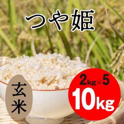つや姫 玄米【10kg】