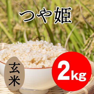 つや姫 玄米【2kg】