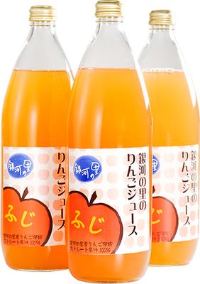 りんごジュース 3本セット(ふじ、1,000ml×3本)