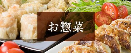 地元産の食材使用。無添加仕立てで安心 お惣菜