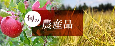 旬の農産品
