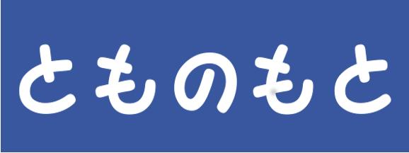 とものもとネットショップ