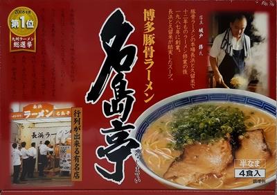 博多豚骨ラーメン名島亭 4食