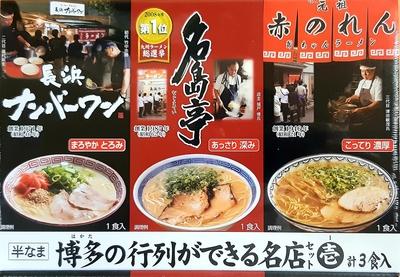 博多の行列ができる名店セット 3食