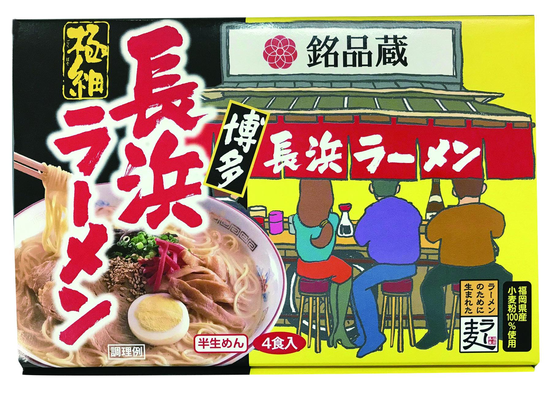 銘品蔵限定! PB博多長浜ラーメン 4食