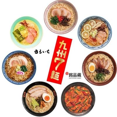 銘品蔵限定! 九州7麺 7食