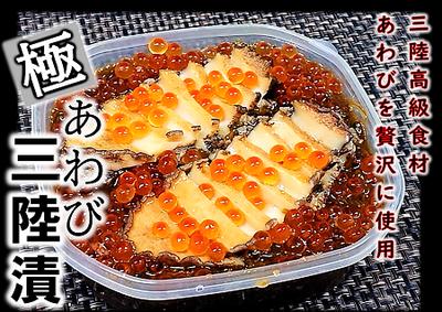 極 あわび三陸漬(450g)