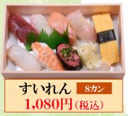 すいれん寿司