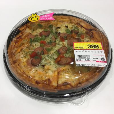 チーズたっぷりピザ
