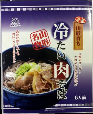 山形名物 冷たい肉そば(3袋・箱入り)